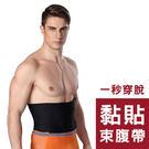 男士黏貼式束腹帶