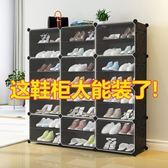 簡易防塵鞋架組裝家用經濟型多功能省空間家用家里人隔層塑料鞋櫃WY 【快速出貨八五折鉅惠】