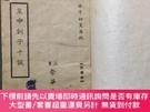 二手書博民逛書店罕見民國版《皇申訓子十誡》壬午(1942年)初夏再版,非館藏,每頁已檢查