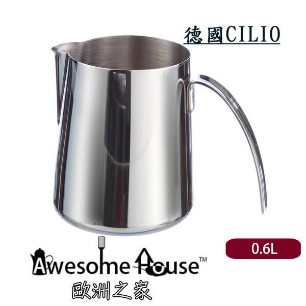 德國 Cilio Lisa 0.6L 不鏽鋼 牛奶壺 #470208