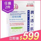 【任選2件$599】森田藥粧 三重玻尿酸保濕精華液面膜(10片入)【小三美日】原價$399