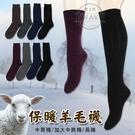 保暖羊毛襪 中筒襪 長襪 中統 保暖襪 ...