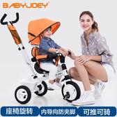 寶寶推車 兒童三輪車腳踏車寶寶自行車1-3-5歲童車手推車 MKS聖誕狂購免運