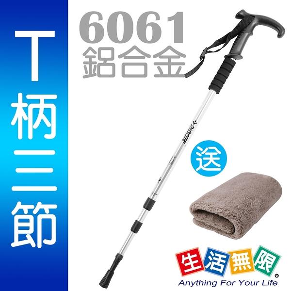 【生活無限】登山杖/經典款三節 6061鋁合金/T柄 (銀色) N02-109《贈送攜帶型小方巾》