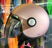 ASTONE安全帽,AJ(228),素色/消光玫瑰金