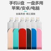 16G隨身碟蘋果手機U盤32G電腦兩用安卓雙用高速USB3.0【樂淘淘】