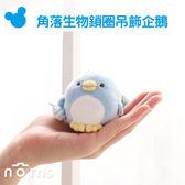 Norns【日貨角落生物鎖圈吊飾 藍色企鵝】正版真南極企鵝 包袱巾 6CM 絨毛玩偶 娃娃 鑰匙圈