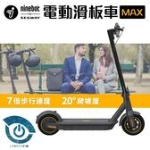 原裝 Ninebot 九號電動滑板車MAX G30 超長續航 智能電池管理 5位數密碼鎖