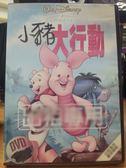 挖寶二手片-B12-050-正版DVD【小豬大行動/迪士尼】-卡通動畫-國英語發音