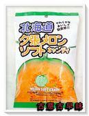 古意古早味 北海道哈密瓜軟糖 (105g/包) 夕張 新食感 哈密瓜軟糖 軟糖 日本 進口糖