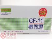 乳酸菌-康保爾益多乳酸菌(粉末狀) 30包入保健食品【艾保康】