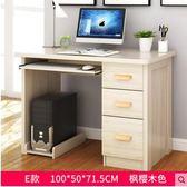電腦桌台式家用電腦桌子簡約現代書桌經濟型寫字台辦公桌子