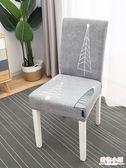 椅套 家用連體彈力椅套通用簡約現代餐椅套餐桌座椅套歐式酒店椅子套罩【店慶8折】