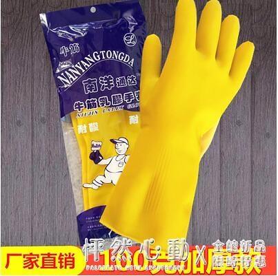 加厚橡膠牛筋乳膠手套勞保工作耐磨防水防滑膠皮廚房洗碗耐用家務 怦然新品