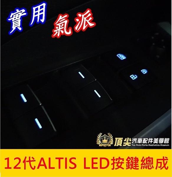 TOYOTA豐田【12代ALTIS LED按鍵總成】19-20年ALTIS專用 窗戶開關按鈕 電動窗鍵 藍夜光