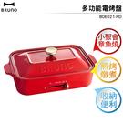 BRUNO 多功能電烤盤 BOE021-RD 聖誕紅 加碼送陶瓷深鍋