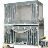 學生宿舍床簾全封閉女寢室上鋪下鋪遮光蚊帳兩用一體式帶支架一套-Ifashion YTL