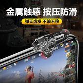 吃雞神器套裝刺激戰站場六指手游手柄蘋果x專用機械按鍵手機輔助透明xr裝備iPhonex 小宅女
