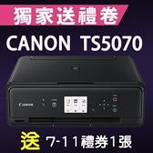 【獨家加碼送100元7-11禮券】Canon PIXMA TS5070 多功能相片複合機(黑色) /適用 PGI770BK/CLI771BK/771C/M/Y