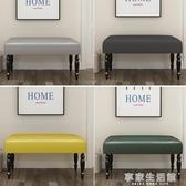 簡約換鞋凳家用長條凳試衣間凳子服裝店小沙發長凳子長方形床尾凳·享家生活館 YTL