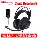 [地瓜球@] 金士頓 HyperX Cloud Revolver S 杜比 7.1 聲道 虛擬 環繞音效 耳機 麥克風