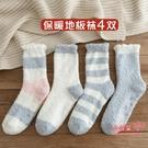 珊瑚绒睡眠袜 珊瑚絨襪子男中筒襪冬天睡眠...