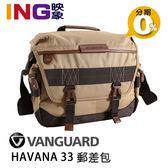 【6期0利率】Vanguard Havana 33 好旅者 攝影側背包 相機包 郵差包 附防雨罩