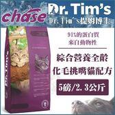 *KING WANG*【含運】Dr. Tim's提姆博士《綜合營養全齡化毛挑嘴貓配方》5磅/2.3公斤 貓糧/貓飼料