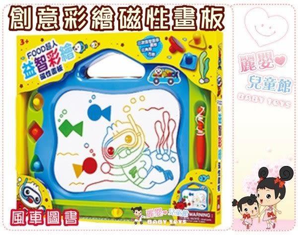 麗嬰兒童玩具館~風車圖書food超人-創意彩繪磁性畫板.八色附印章-重複塗鴉