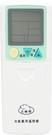 【萬用型 i35】=【LX-3A(B)】北極熊 萬用冷氣遙控器 大風吹系列 1000合1 對應 任何廠牌冷氣皆