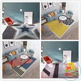 北歐地毯客廳茶幾簡約床邊毯家用房間地墊樂淘淘