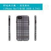 RF瑞典手機 - 深灰格紋 iPhone 6s/7/8/SE 2020共用 4.7吋 網美殼 手機殼