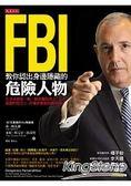 FBI教你認出身邊隱藏的危險人物:生活中那些一點一點折磨你的人,以及惡意的陌生人