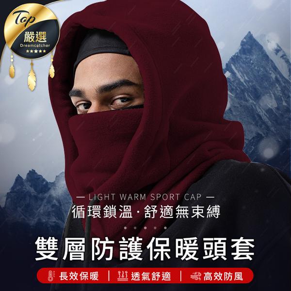 雙層禦寒 防風 保暖頭套 頭罩 頸套 圍脖 保暖面罩 抓絨帽 套頭 圍巾 毛帽 【HNW9B1】#捕夢網