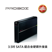 Rock USB3.0 3.5吋 SATA 鋁合金硬碟外接盒