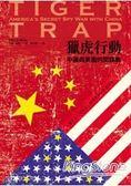 獵虎行動:中國與美國的間諜戰