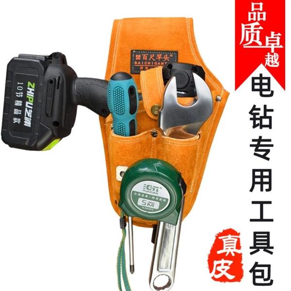 電動扳手工具包便攜式腰掛包牛皮電扳手包電鑚包鋰電鑚手電鑚腰包 「免運」