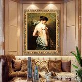 數字油畫 歐式性感美女油畫人體藝術有框裝飾畫客廳臥室酒店賓館床頭壁掛畫 igo克萊爾