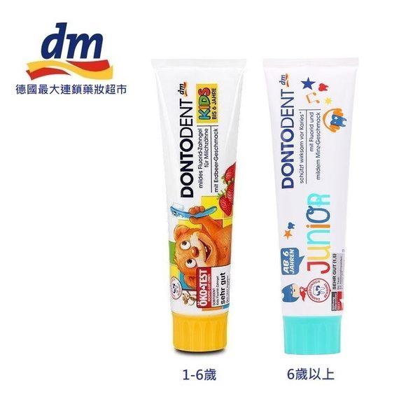 🔺即期品出清🔺德國【dm Dontodent】兒童牙膏100ML -草莓/薄荷(兩款:1-6歲/6歲以上)/德國原裝/德國製