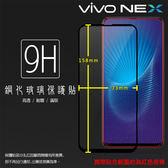 ▽vivo NEX 1805 滿版 鋼化玻璃保護貼 9H 全螢幕 滿版玻璃 鋼貼 鋼化貼 玻璃膜 保護膜
