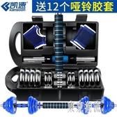 健身啞鈴電鍍20公斤一對男士練臂肌家用運動健身器材運動套裝 LJ7885『東京潮流』