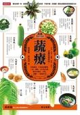 (二手書)蔬療:吃對蔬菜,打造抗病體質,三高、濕疹、內分泌失調、婦兒科雜症、失眠、..