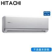 本月特價26980元【日立冷氣】適用於3-5坪 2.2kw 冷專型冷氣《RAS/RAC-22JK1》壓縮機日本製造