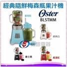 【信源電器】全新【美國OSTER經典隨鮮梅森瓶果汁機Ball】 BLSTMM