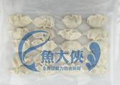 1E1A【魚大俠】FF100虱目魚水餃(20顆/600g/盤)