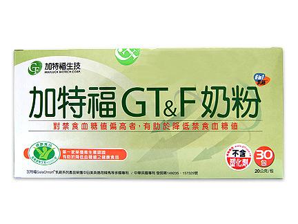 加特福 GT&F奶粉調節血糖健康食品加贈2包奶粉