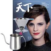 《天下雜誌》半年12期 贈 304不鏽鋼手沖咖啡2件組