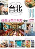 (二手書)台北Power Travel