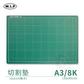 『ART小舖』W.I.P 台灣製 實用型切割墊 A3(8K)30x45cm 單個
