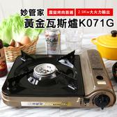 妙管家 黃金瓦斯爐 K071G 附硬盒 卡式爐 瓦斯爐 便攜爐 卡式瓦斯爐 烤肉 出外 露營 火鍋 K-071G